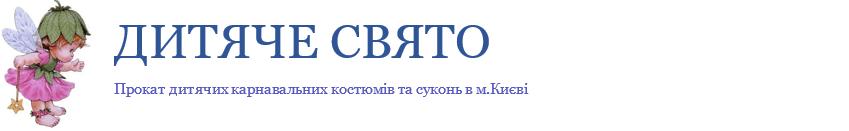 Прокат дитячих карнавальних костюмів та суконь в м.Києві
